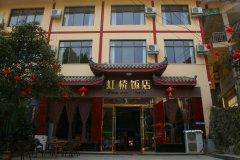 峨眉山虹桥饭店