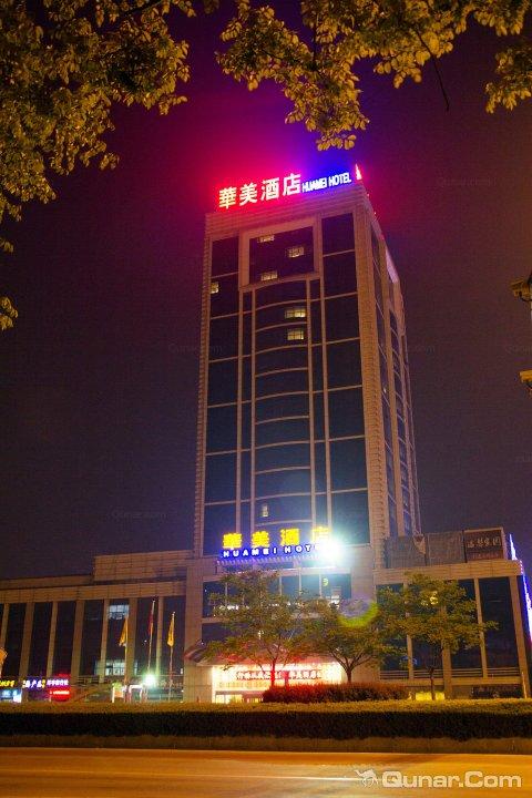 日照华美酒店