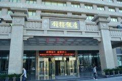 西安钟楼饭店