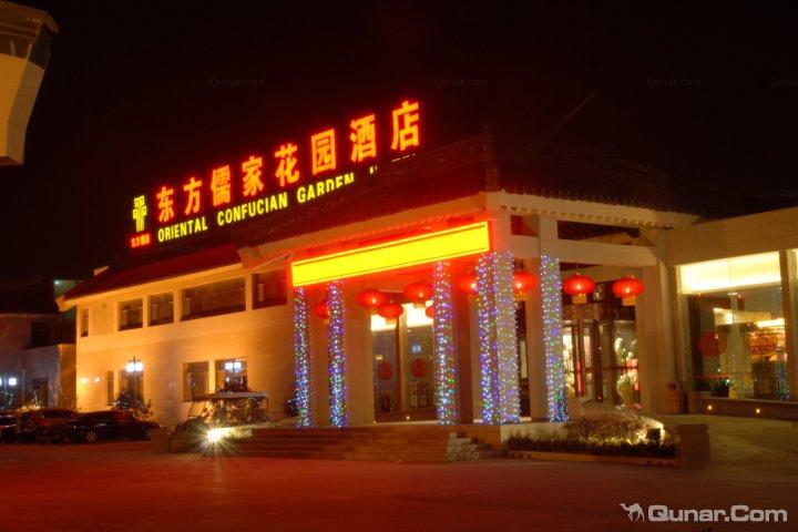 曲阜东方儒家花园酒店