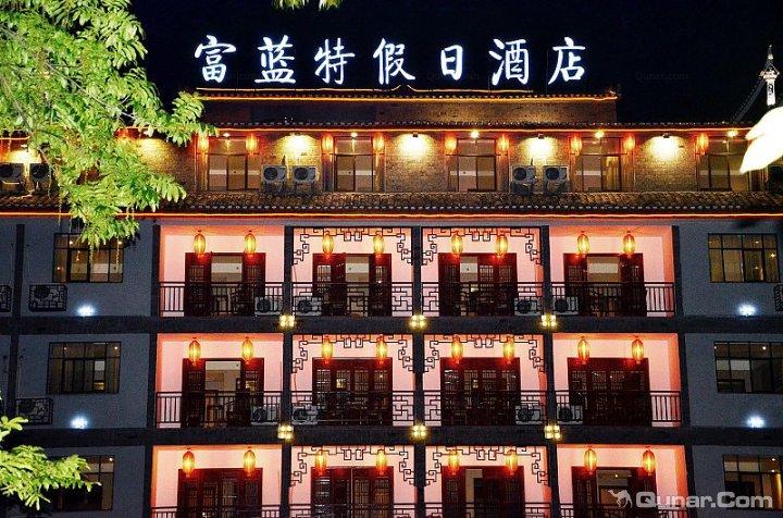 凤凰富蓝特假日酒店