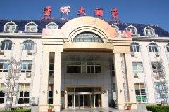 北京圣辉度假山庄