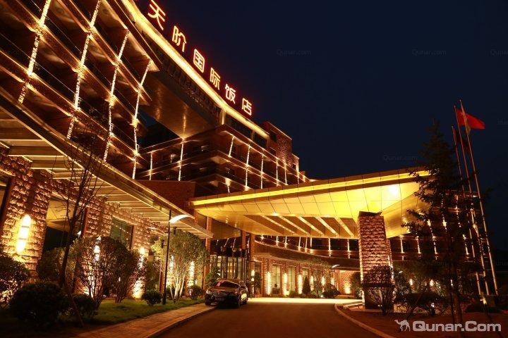 云台天阶国际饭店