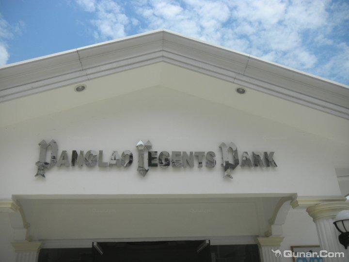 庞拉奥摄政公园(Panglao Regents Park)