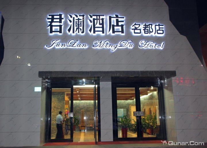 巴音郭楞巴州君澜酒店名都店