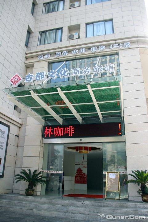 如家联盟酒店南京古都文化新街口店
