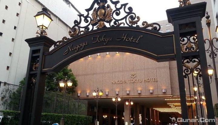 名古屋东急大酒店(Tokyu Hotel Nagoya)
