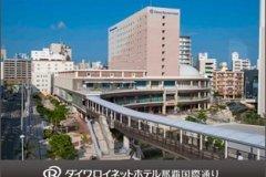 那霸国际通大和ROYNET酒店(Daiwa Roynet Hotel Naha-Kokusaidori)