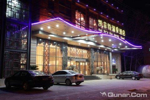 鄢陵凯菲特温泉酒店