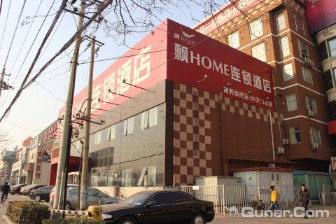 飘HOME连锁酒店北京五棵松店