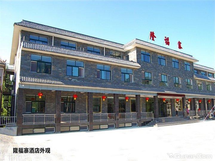 云台山隆福寨大酒店