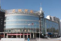 格尔木滨地大酒店