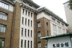 坤旦会馆酒店(Kudan Kaikan)