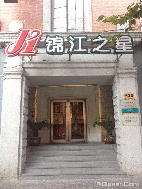 锦江之星酒店上海外滩滨江店