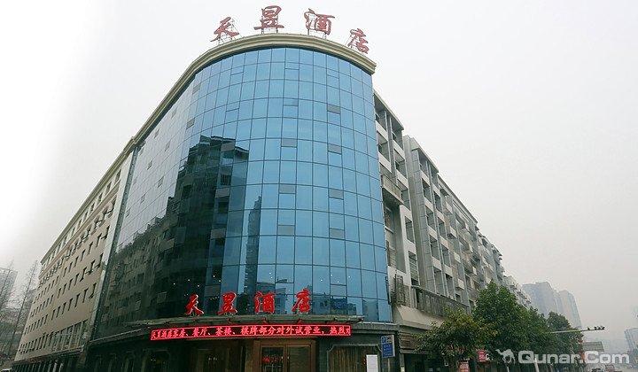 达州大竹天昱酒店