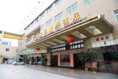 万众财富酒店(东莞金安华店)