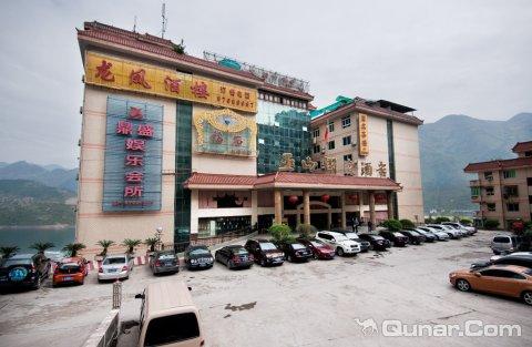 重庆巫山国宾酒店