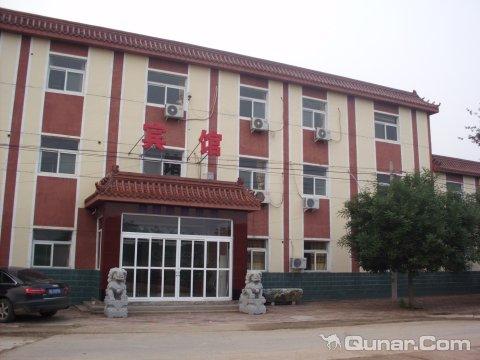 北京昊宇宾馆