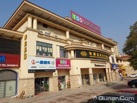 易佰旅店上海顾村公园店
