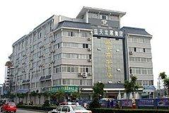 开封蓝天温泉商务酒店