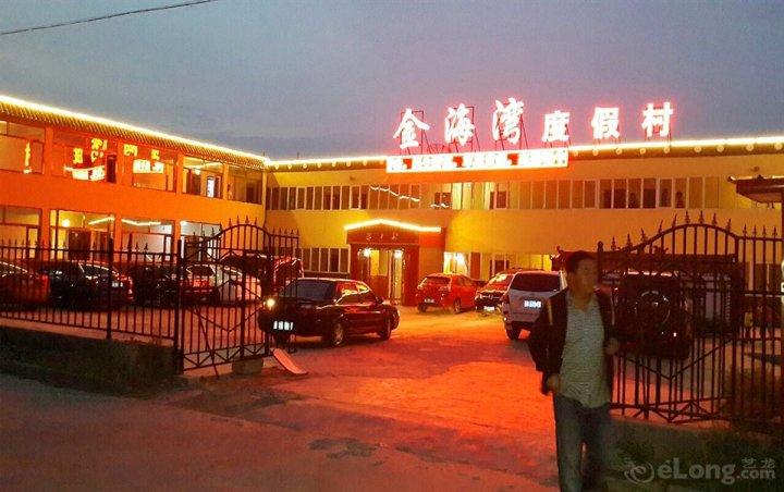 青海湖金海湾度假村