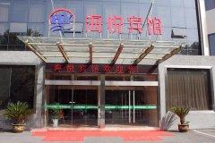 宜兴海悦宾馆