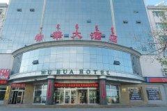 锡林浩特物华大酒店