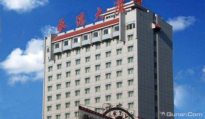 承德大厦酒店