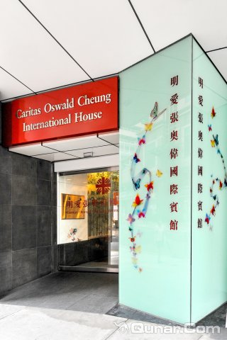 香港明爱张奥伟国际宾馆(Caritas Oswald Cheung International House)