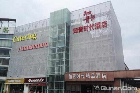 上海知青时代精品酒店