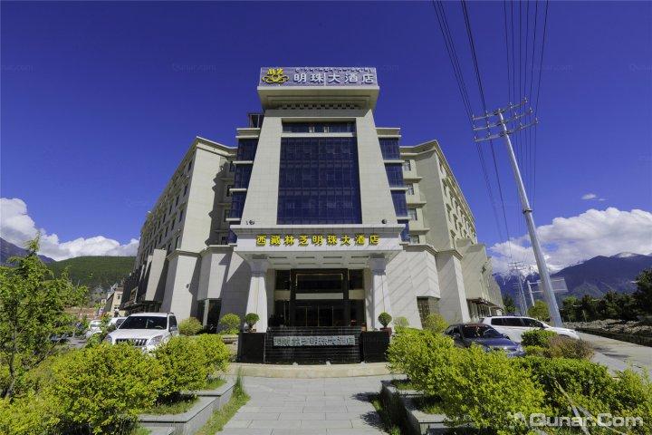 林芝明珠大酒店