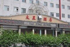 太原太星酒店