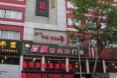 荆门香格里拉盈丰酒店东方百货店