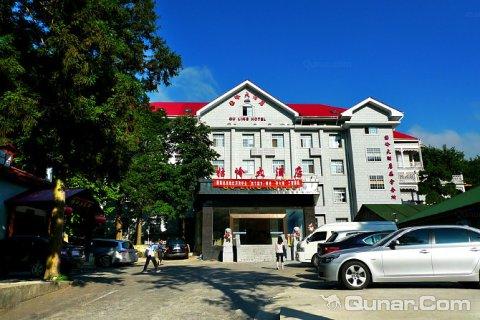 庐山牯岭大酒店