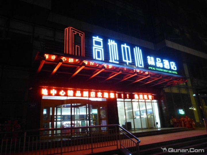 乌鲁木齐高地中心精品酒店
