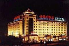 北京哈德门饭店