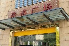 靖远田园大酒店
