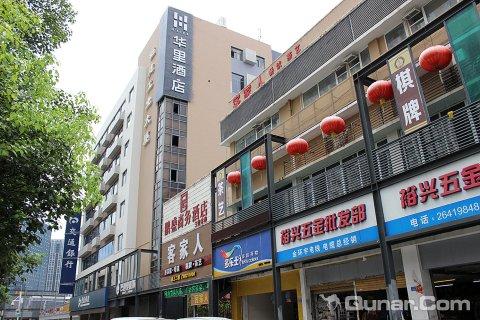 深圳华里酒店南山大道店