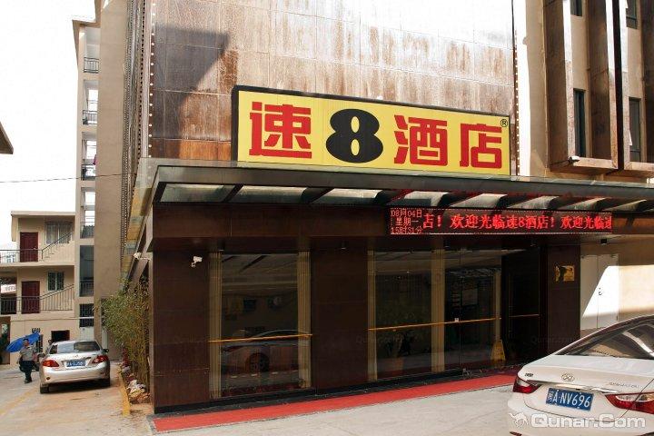 速8酒店福州火车站北广场店