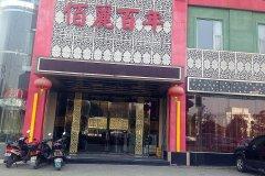 鄂州佰丽百年商务酒店