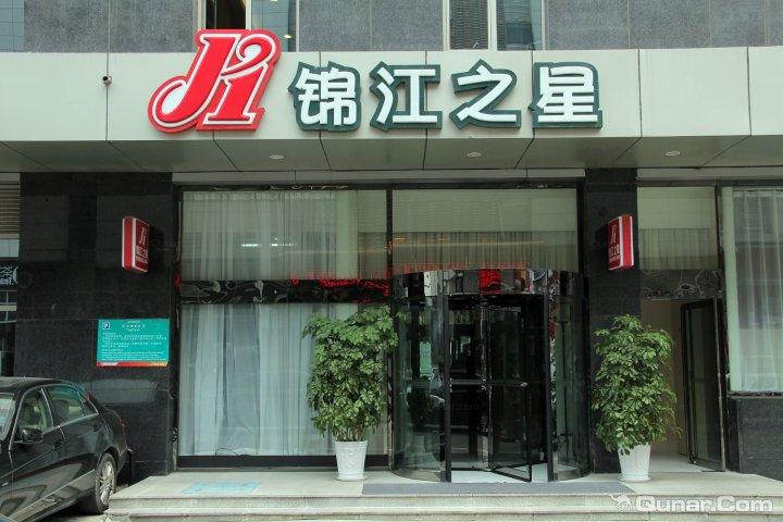 锦江之星酒店威海百货大楼店