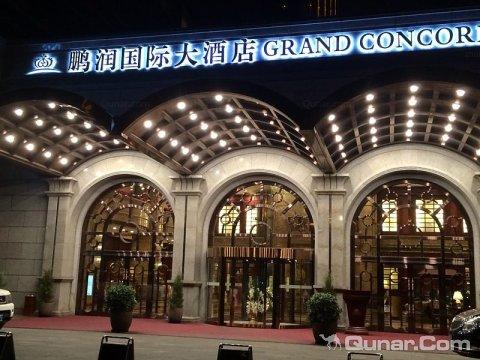 北京鹏润国际大酒店