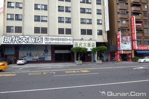 高雄现代大饭店(Modern Plaza Hotel)