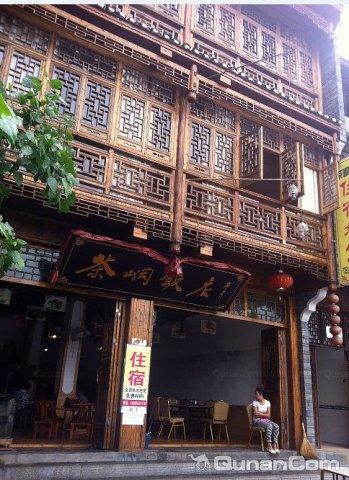 湘西茶峒饭店