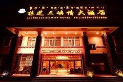 林芝三峡情大酒店