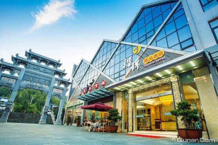 黄山汤口程锦精品酒店
