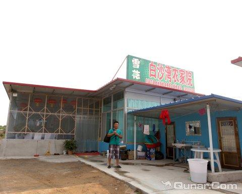 营口白沙湾农家院二店