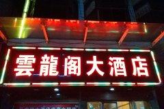 郴州云龙大酒店