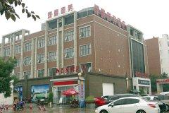 许昌鼎峰商务酒店