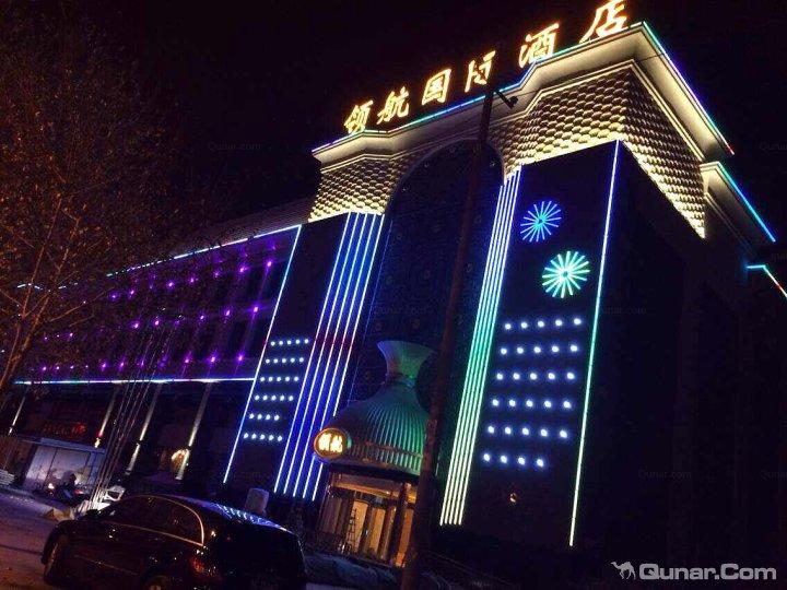 洛阳领航国际酒店